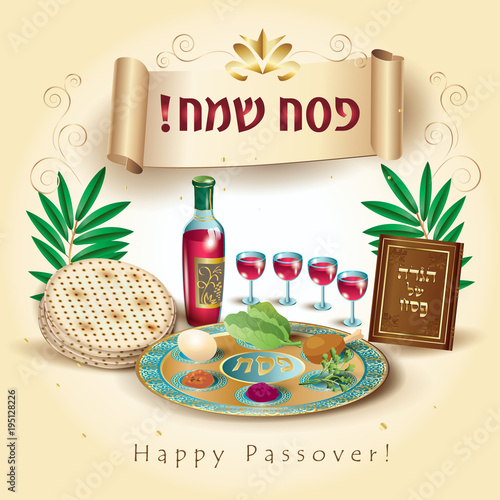 Happy passover holiday hebrew lettering greeting card decorative happy passover holiday hebrew lettering greeting card decorative vintage floral frame four wine m4hsunfo