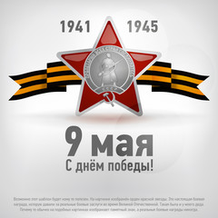 Vector postcard to Russian holiday 9 may Victory day in The Great Patriotic War. The Second World War. 3d russian Order of the Red Star and St. George Ribbon on white background. With russian text.