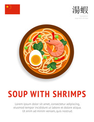 Soup with shrimps. Traditional chinese dish. View from above. Vector flat illustration.