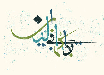 "Islamic calligraphy from the Quran "" No compulsion in religion"""