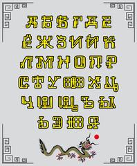 Русские буквы, нарисованные в стиле китайских иероглифов, с украшением в виде дракона