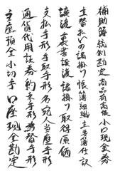簿記専門用語墨文字