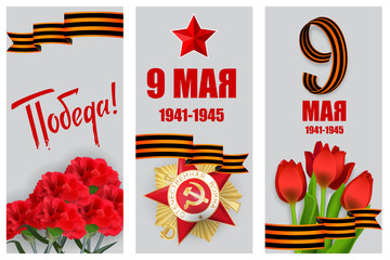 9 May Victory Day Win. Order Gear War. Winner Great war 1941-1945. Vector realistic carnation tulip illustration. Saint George striped ribbon. Greeting vertical banner veteran memory.