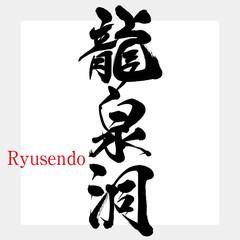 龍泉洞・Ryusendo(筆文字・手書き)