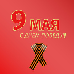 Card with elements. Translation 9 May, Victory day.