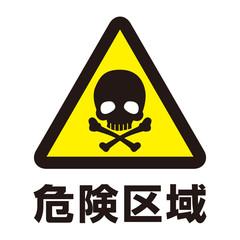 危険区域マーク