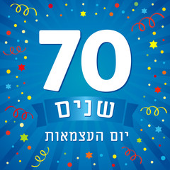 70 years anniversary Israel Independence Day jewish text. Vector illustration for 19 april Independence Day Israel background with blue ribbon and colored confetti on flash radial lines