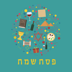 Passover holiday flat design icons set in round shape with text in hebrew