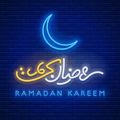 Neon sign Ramadan Kareem