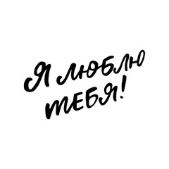 Hand drawn lettering card in russian. The inscription: love you. Perfect design for greeting cards, posters, T-shirts, banners, print invitations.