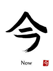 Hand drawn Hieroglyph translate Now . Vector japanese black symbol on white background with text. Ink brush calligraphy with red stamp(in japanese-hanko). Chinese calligraphic letter icon