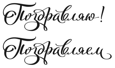 I congratulate handwritten calligraphy text translation from Russian