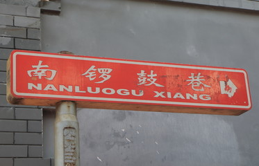 Nanluoguxiang futong street Beijing China. Nanluoguxiang lane has become a popular tourist destination with restaurants and bars.