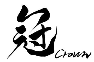 筆文字 冠 Crown