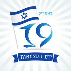 19 april Israel Independence Day flag banner. Vector illustration for Independence Day Israel in national flag color