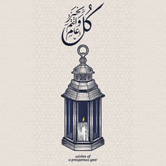 Traditional lantern of Ramadan Mubarak. Arabic Calligraphy (translation: wishes of a prosperous year)
