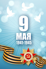 May 9 Victory Day. Translation Russian inscriptions May 9. Happy Victory Day. Vector Template for Greeting Card.