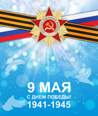 Abstract Background with Russian translation of the inscription: 9 May. Victory Day. Vector Illustration