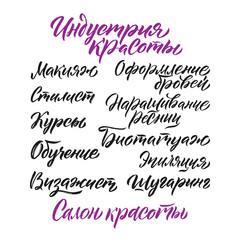 Beauty Salon Lettering.. Custom Russian handmade calligraphy, ve