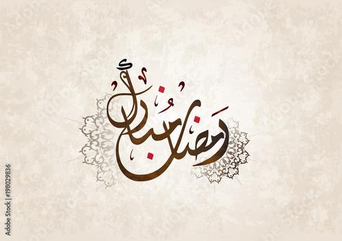 Ramadan kareem greeting card. ramadhan mubarak. translated: happy