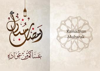 Ramadan Kareem, greeting card in creative Arabic calligraphy. Ramadhan Karim , vector illustration.