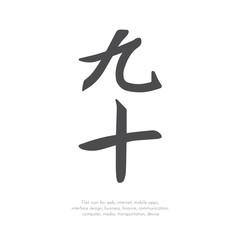 Chinese character ninety.