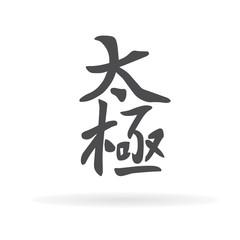 Chinese character tai chi.