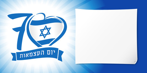 Love Israel, national flag in heart and Independence Day jewish text banner. 70 years and flag of Israel with heart shape for Israel Independence Day isolated on blue beams vector background
