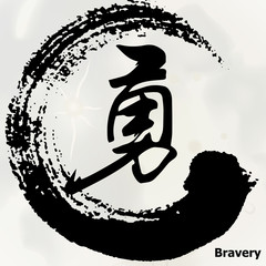 Chinese Calligraphy 'Bravery', Kanji, Tattoo Symbol