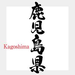 鹿児島県・Kagoshima(筆文字・手書き)