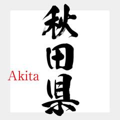 秋田県・Akita(筆文字・手書き)