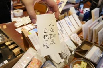 中国語の栞