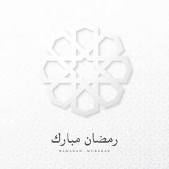 Ramadan Mubarak paper graphic. Holiday design for Muslim festival, islamic pattern. Vector illustration.