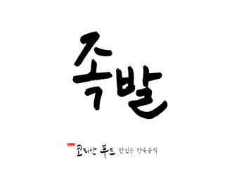 한국의 전통음식 / 손으로 쓴 한국 음식 글씨