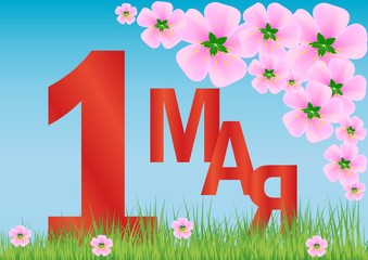 Vector illustration with the inscription in Russian - May 1. Pink flowers and grass against the sky. Spring and Labour Day