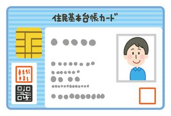 住民基本台帳カードのイラスト素材
