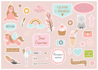 Set of cute stickers with russian lettering.