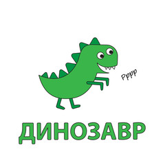 Cartoon Dinosaur Flashcard for Children