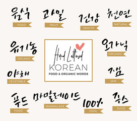 Words about Food Business, Modern Korean Hand Lettering Collection, Korean Calligraphy Background, Hangul Brush Lettering, Korean Phrase and Words