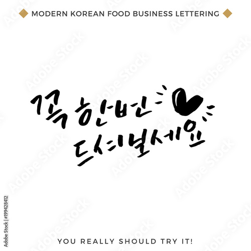 Quote About Food Business Modern Korean Hand Lettering Collection
