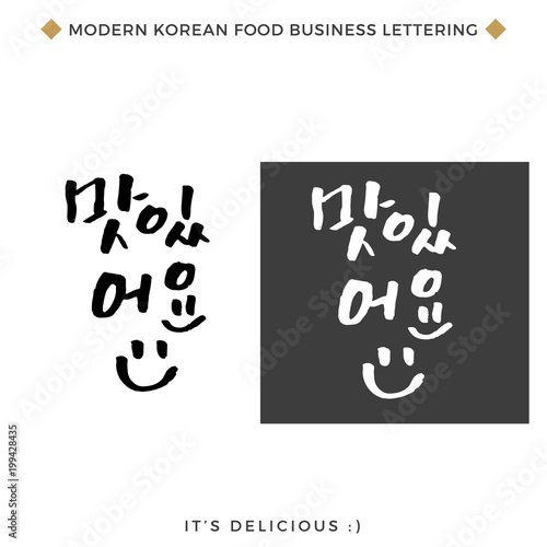 Quote About Food Business Modern Korean Hand Lettering Collection Calligraphy Background Hangul