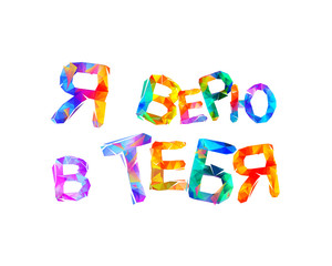 I believe in you. Inscription on Russian language