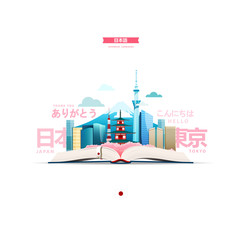 """Learning Japanese. Illustration with the image of an open book, skyscrapers, mountain, towers, other sights and japanese words. Translation:""""Japanese language, thank you, hello, Tokyo, Japan""""."""