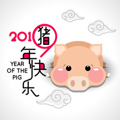 Happy Chinese new year 2019, year of the pig with cute cartoon pig and clouds.  Chinese wording translation: happy Chinese new year & pig.
