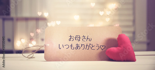 Mother's Day message in Japanses language with a red heart