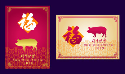 "Happy chinese new year 2019, year of the pig, Chinese characters "" xin nian kuai le "" mean Happy New Year & "" fu "" means blessing & happiness in Chinese."