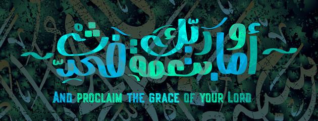 Islamic calligraphy from Quran Surah Ad duha, 11 ayat