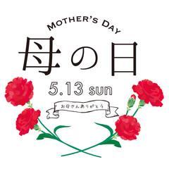 2018年母の日 タイトル ロゴ