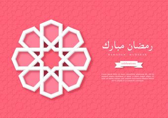 Ramadan Mubarak holiday background. Paper cut style, design for Muslim festival, islamic traditional pattern. Vector illustration.