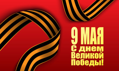May 9 russian holiday victory. Tnscription on russian: May 9. Happy Great Victory Day. 1941-1945.